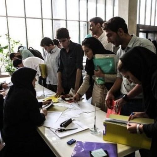 ۲۳ تیرماه؛ آخرین مهلت درخواست وام های دانشجویی در دانشگاه تهران