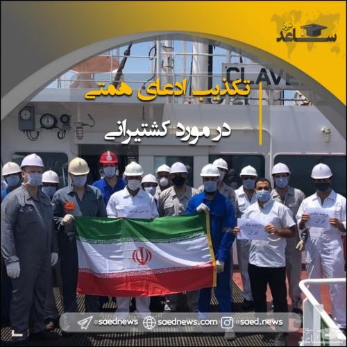 تکذیب ادعای همتی| کشتیهای زیادی با پرچم ایران تردد میکنند