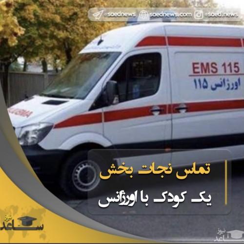 تماس نجات بخش یک کودک با اورژانس