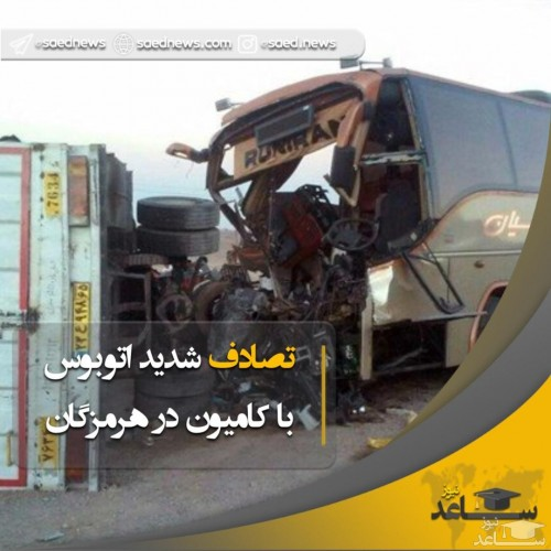 تصادف شدید اتوبوس با کامیون در هرمزگان
