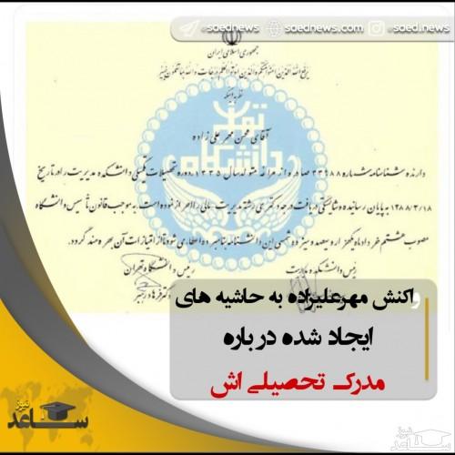 واکنش مهرعلیزاده به حاشیه های ایجاد شده درباره مدرک تحصیلی اش