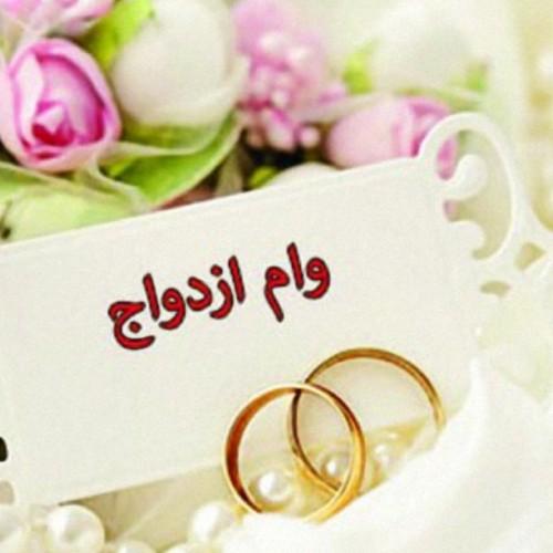 وام ازدواج ۵۰ میلیون تومان ماند، اما خرج ازدواج بیشتر شد!
