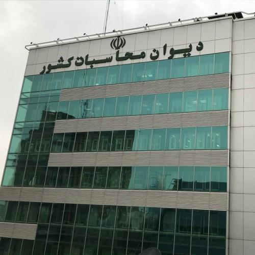 وزرای جهادکشاورزی و صمت به دادسرای دیوان محاسبات احضار شدند