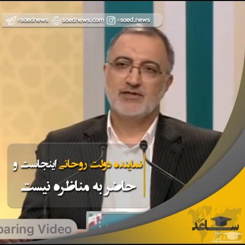 زاکانی: نماینده دولت روحانی اینجاست و حاضر به مناظره نیست