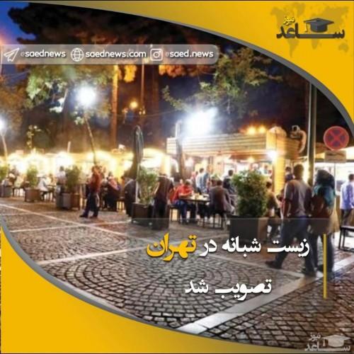 زیست شبانه در تهران تصویب شد