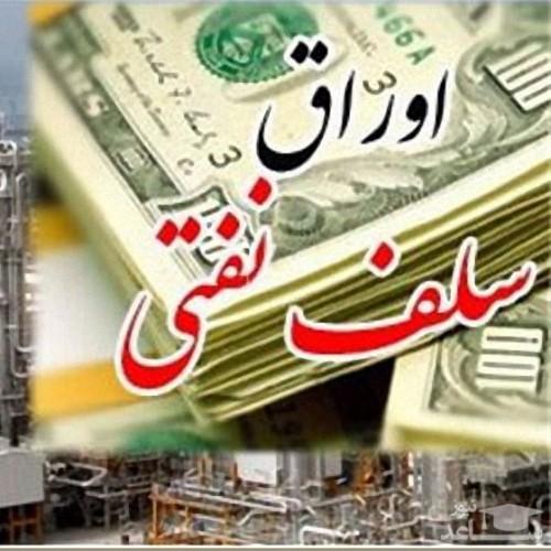 زمان فروش اوراق سلف نفتی اعلام شد/ هر بشکه ۹۴۴ هزار و ۶۲۲ تومان قیمت خورد