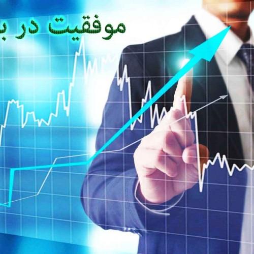 زمان مناسب فروش سهام در بورس