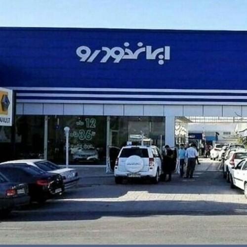زمان قرعهکشی فروش فوقالعاده محصولات ایرانخودرو مشخص شد