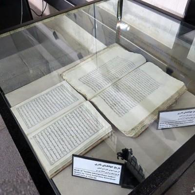 موزه های معروف مشهد