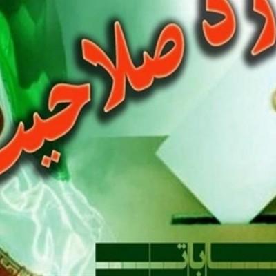 (فیلم) تشبیه نمایندههای ردصلاحیتشده به سیبزمینی!