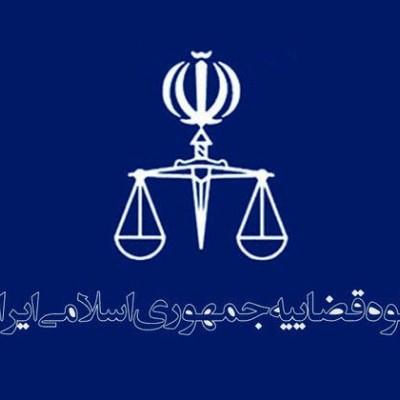 استخدام کلیه پذیرفته شدگان آزمون استخدامی قوه قضائیه سال ۹۶