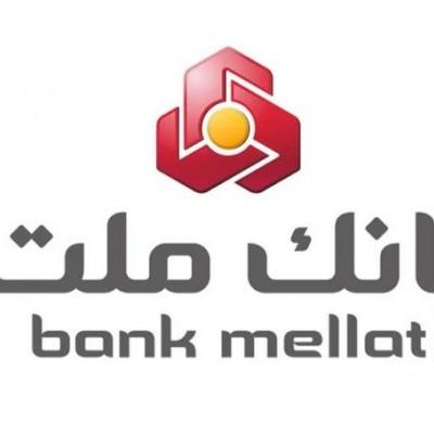 استخدام کارشناس و کارشناس ارشد حقوق در بانک ملت