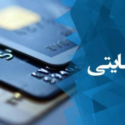 جزئیات اختصاص کارت اعتباری به اقشار آسیبپذیر