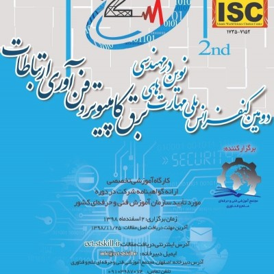 دومین کنفرانس ملی مهندسی برق، کامپیوتر و فن آوری ارتباطات