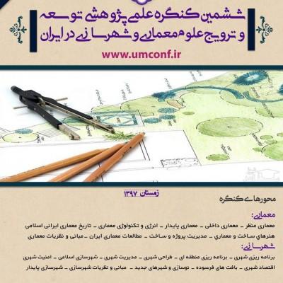 ششمین کنگره علمی پژوهشی توسعه و ترویج معماری و شهرسازی در ایران