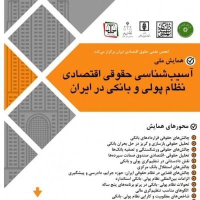 اولین همایش ملی آسیب شناسی حقوقی اقتصادی نظام پولی و بانکی کشور