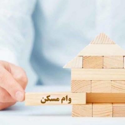 قیمت وام مسکن چقدر افزایش یافت؟