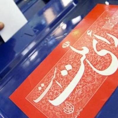 دختر و داماد روحانی اینگونه در انتخابات ریاست جمهوری شرکت کردند