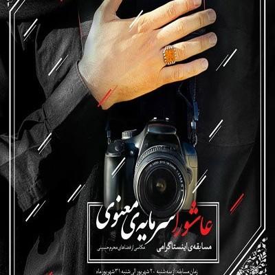 مسابقه عکاسی اینستاگرامی عاشورا سال 97 با موضوع محرم