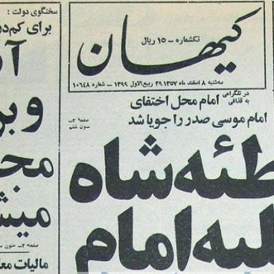 امام خمینی وعده آب و برق مجانی داد یا نه؟