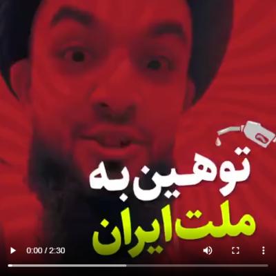 (فیلم) پشت پرده هتاکی یک آخوندنما به ملت ایران