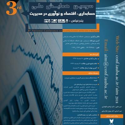 سومین همایش ملی حسابداری ، اقتصاد و نوآوری در مدیریت