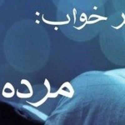 دیدن مرده در خواب چه تعبیری دارد؟ / تعبیر خواب مرده
