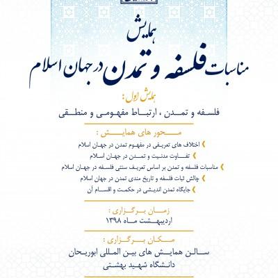 اولین همایش مناسبات فلسفه و تمدن در جهان اسلام