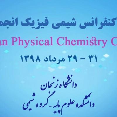 بیست و دومین کنفرانس ملی شیمی فیزیک ایران