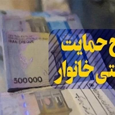 فردا؛ آخرین مهلت ثبت نام طرح معیشتی خانوار