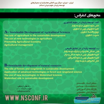 دومین کنفرانس ملی توسعه پایدار در علوم کشاورزی و منابع طبیعی ایران