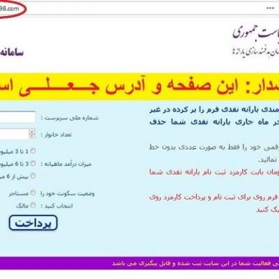 هشدار پلیس در مورد سایت جعلی یارانه۹۸