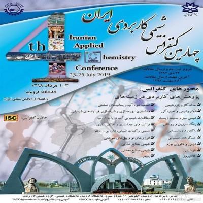 چهارمین کنفرانس ملی شیمی کاربردی ایران