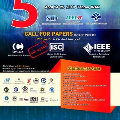 پنجمین کنفرانس بین المللی وب پژوهی