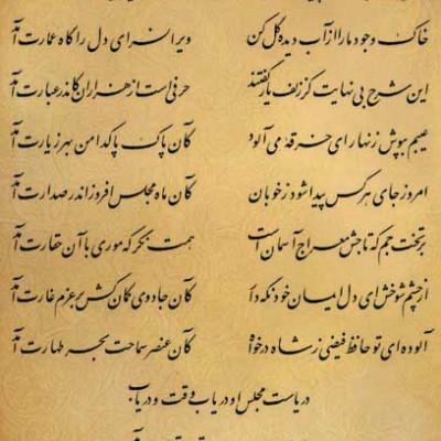 فال حافظ / دوش از جناب آصف پیک بشارت آمد -  غزل شماره 171