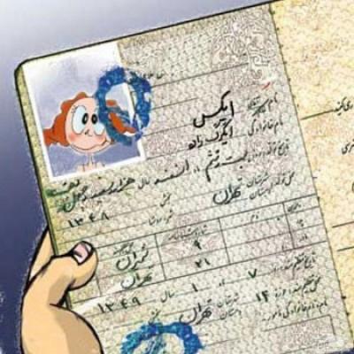 عجیبترین اسامی در شناسنامههای ایرانی!