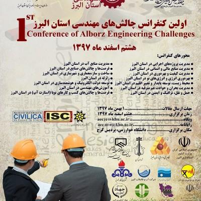 اولین کنفرانس محلی چالش های مهندسی استان البرز