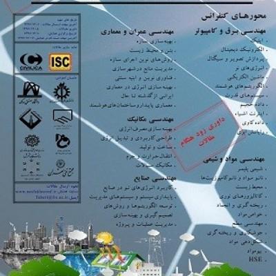 کنفرانس ملی چالش های توسعه مهندسی و فناوری های نوین با رویکرد مدیریت و بهینه سازی انرژی