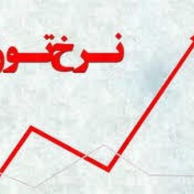 نرخ تورم دیماه اعلام شد