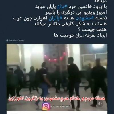 درگیری بین زائران و عرب ها در حرم امام رضا