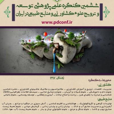 ششمین کنگره علمی پژوهشی توسعه و ترویج علوم کشاورزی و منابع طبیعی در ایران