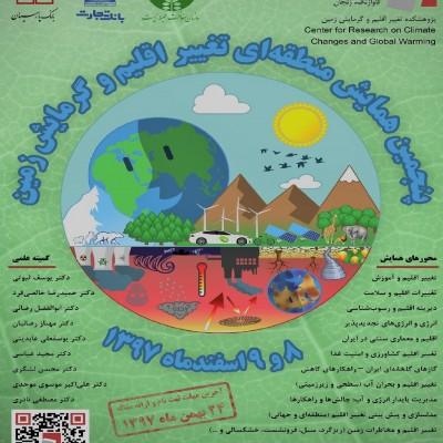 پنجمین همایش منطقه ای تغییر اقلیم و گرمایش زمین