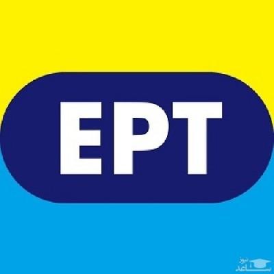 آغاز ثبت نام آزمون EPT مهر ماه 97