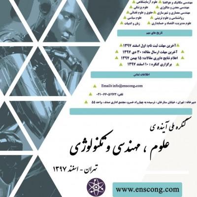 کنگره ملی آینده علوم، مهندسی، تکنولوژی