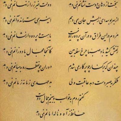 فال حافظ / بخت از دهان دوست نشانم نمیدهد -  غزل شماره 229