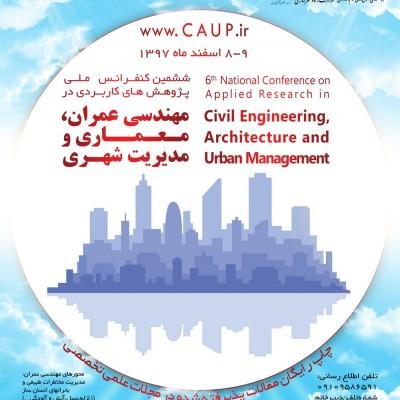 ششمین کنفرانس ملی پژوهش های کاربردی در مهندسی عمران، معماری و شهر سازی