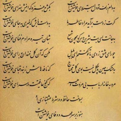 فال حافظ / به دام زلف تو دل مبتلای خویشتن است -  غزل شماره 50
