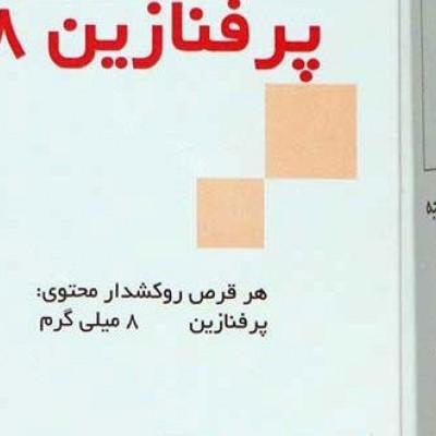 عوارض و موارد مصرف قرص پرفنازین