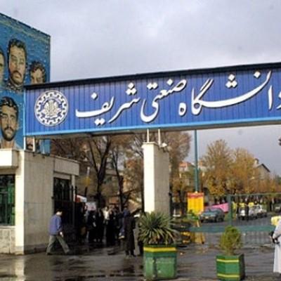 کاهش فرصتهای مطالعاتی دانشگاه شریف در سال جاری