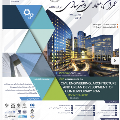 دومین کنفرانس عمران؛ معماری و شهر سازی ایران معاصر